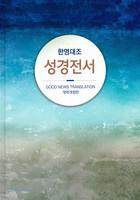 한영대조 성경전서 단본 (하드커버/무색인/무지퍼/GNT/ NKG73EDI)