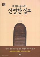 [개정판] 마카리우스의 신령한 설교 - 기독교영성시리즈 20