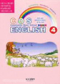 COS ENGLISH 4 ★ (CD포함)
