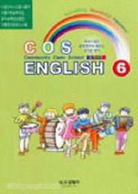 COS ENGLISH 6★ (CD 포함)