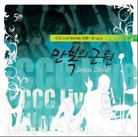 CCC Live Worship 百問一答 vol.2 - 만복의 근원 (CD+DVD)