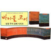 유동근 목사 바이블 코어 성경 주석 강해 시리즈 세트(전34권)