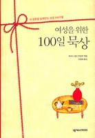 여성을 위한 100일 묵상 - 내 영혼을 일깨우는 성경 100구절