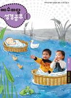 예수마당성경공부1 - 영아부 1~2세 (교사용 학생용)