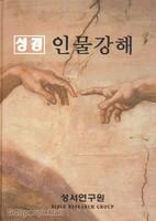 성경인물강해 (6권)