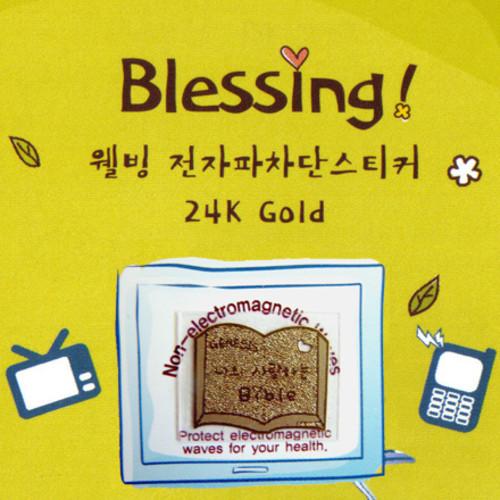 24K 웰빙 전자파 차단 스티커 - 나의 사랑하는 Bible