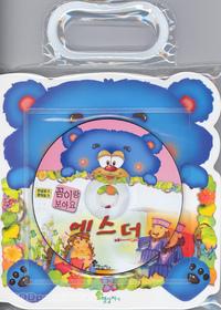 에스더 - 꼼이랑 보아요8 (책+ CD)