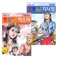 만화로 보는 한영 플러스 성경 인물 세트 (전2권)