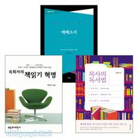 목회자 독서법   목회자의 책읽기 혁명 세트(전2권)
