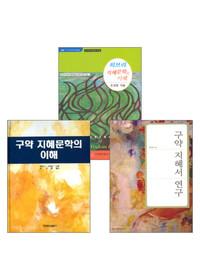 지혜 문학 관련 도서 세트(전3권)