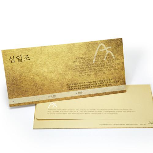 언약 십일조헌금봉투_일회용(1속50매)/연간(1속20매)