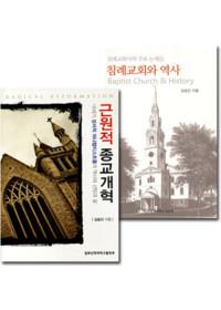 김승진 교수 저서 세트(전2권)