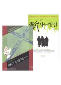 김성환 목사 저서 세트(전2권)