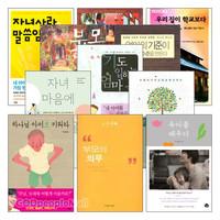 [성경적 자녀 양육] 교회 도서관&믿음의 서재 세트 (전50권)