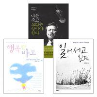 김대조 목사 저서 세트(전3권)