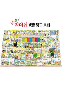 [한국가우스] 멀티 리더십 생활 탐구 동화 전80권 (본책70권+워크북10권)