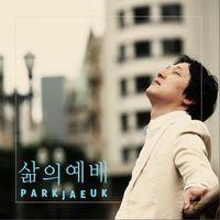 박재욱 1집 - 삶의 예배(CD)