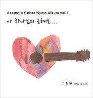 김종완 - 아 하나님의 은혜로 (CD)