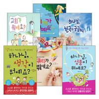 어린이를 위한 <뭐예요?> 도서 세트(전6권)