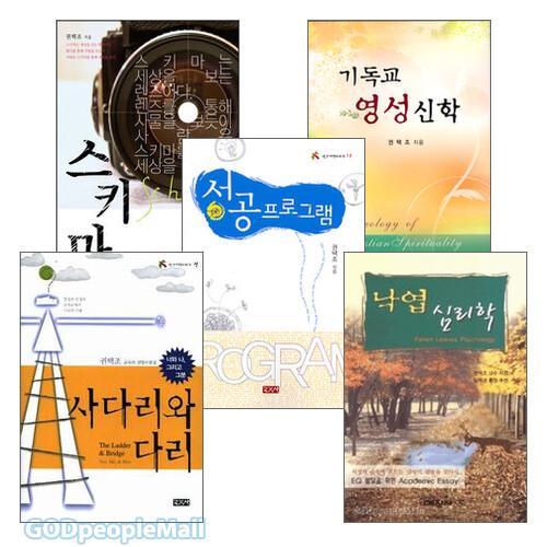 권택조 교수 저서 세트(전6권)