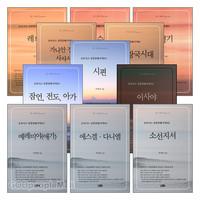 오아시스 성경강해 시리즈 세트(전21권)