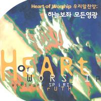 Heart of Worship 우리말 찬양 - 하늘보좌 모든영광 (CD)
