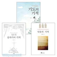 이영훈 목사 기적메세지 세트(전4권)
