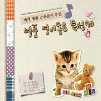 세계 명품 스타들이 부른 명품 영어동요 특선70 (3CD디지팩)