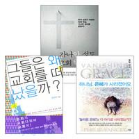 사람들이 교회를 떠나는 이유를 알게 해주는 도서 세트(전3권)