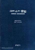 그리스어 문법