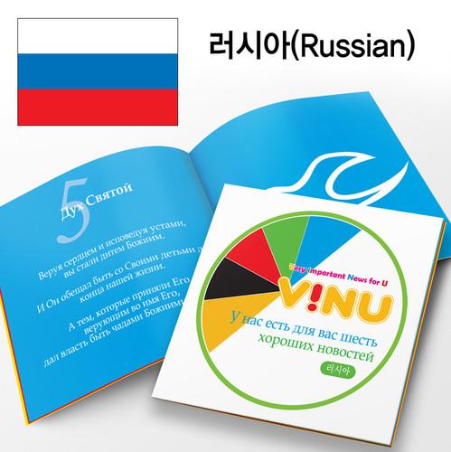 전도지_VINU전도지(러시아어)