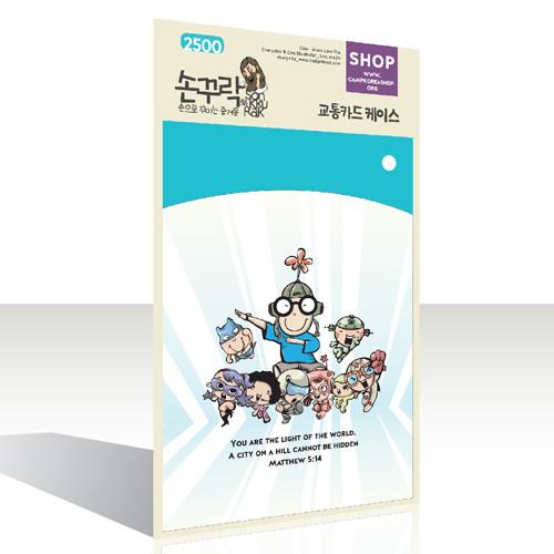 손꾸락_교통카드케이스 5.라이뚜_기독교캠프코리아(디자인토스트)