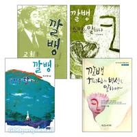 이수영 목사 깔뱅 시리즈 세트(전4권)