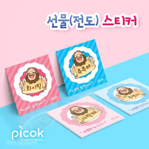 선물(전도)스티커_따뜻한 말 한마디(50p)