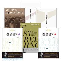 마틴 로이드 존스 2015~2016년 출간(개정)도서 세트(전5권)