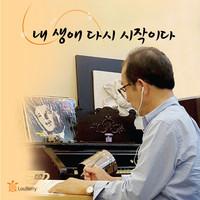 성헌모 1집 - 내 생애 다시 시작이다 (CD)