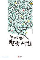 종교로 읽는 한국사회