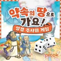 성경 주사위 게임_약속의 땅으로 가요~!