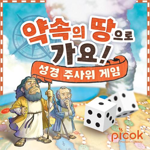 성경 주사위 게임-약속의 땅으로 가요!