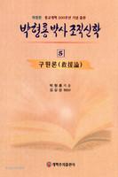 [개정판] 박형룡박사 조직신학 5 - 구원론 (양장)