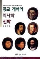 종교개혁의 역사와 신학