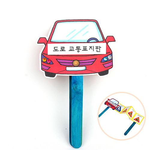 [만들기패키지] 교통안전표지판 손잡이북 5인용