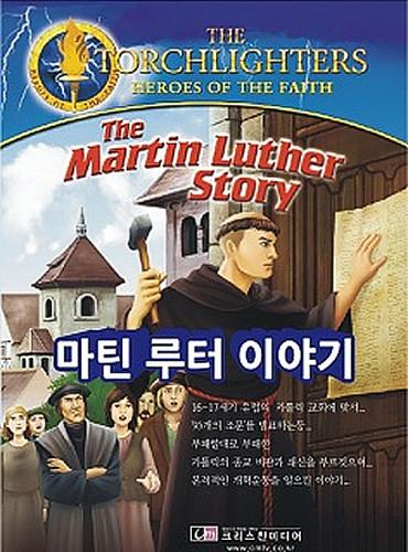 마틴루터 이야기 (DVD)