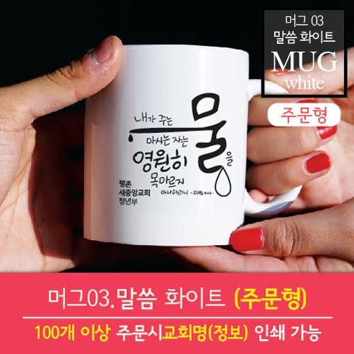 ★캠프코리아★[주문형]머그03 말씀머그 화이트