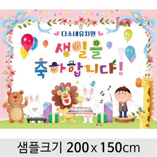 생일현수막-139 ( 200 x 150 )