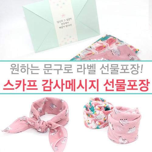 사각스카프 감사메시지 선물포장