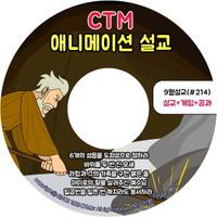 2018년 9월 CTM 애니메이션(설교 #214)