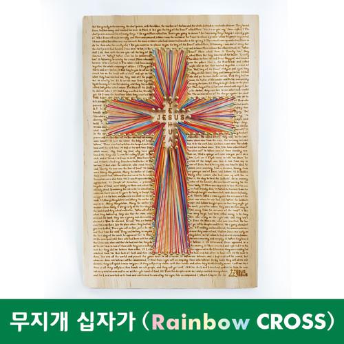 벽걸이 무지개 십자가 (소나무 통원목) 보호하심