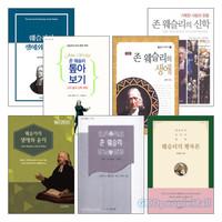 존 웨슬리의 생애와 신학 관련 도서 세트(전7권)