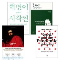 톰 라이트 2019~2020년 출간(개정)도서 세트(전4권)